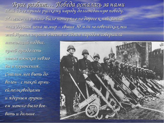 Враг разбит… Победа осталась за нами Май 45-го принёс русскому народу долгож...