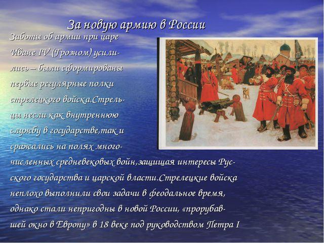 За новую армию в России Заботы об армии при царе Иване IV (Грозном) усили- л...