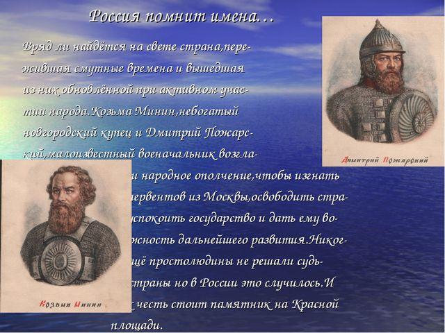Россия помнит имена… Вряд ли найдётся на свете страна,пере- жившая смутные в...