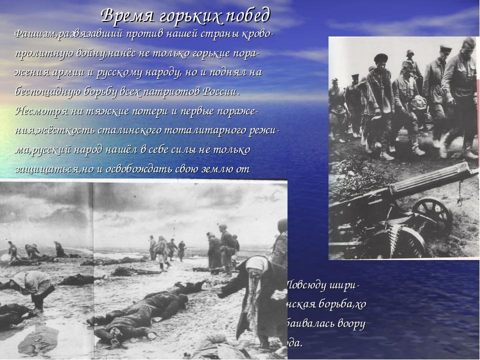 Время горьких побед Фашизм,развязавший против нашей страны крово- пролитную...