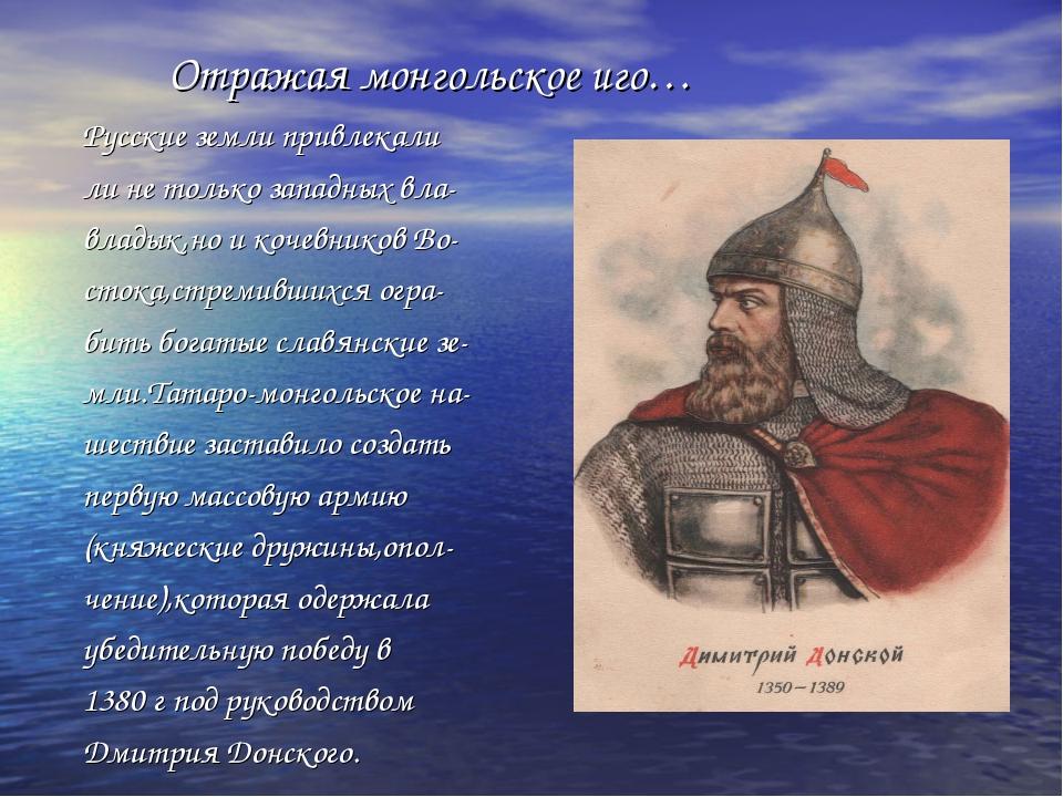 Отражая монгольское иго… Русские земли привлекали ли не только западных вла-...