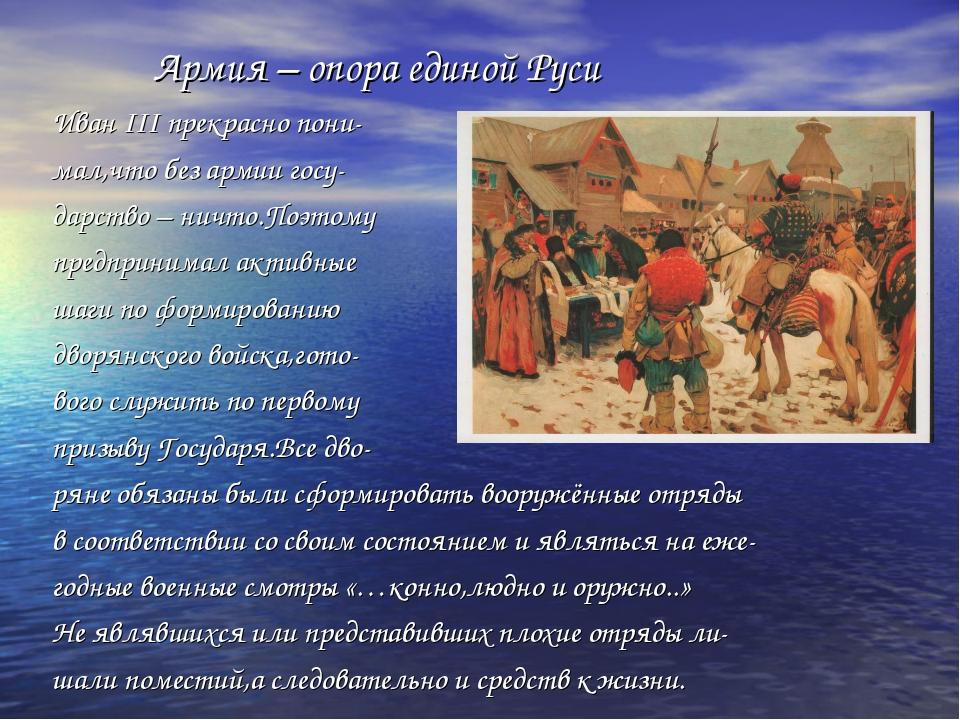 Армия – опора единой Руси Иван III прекрасно пони- мал,что без армии госу- д...