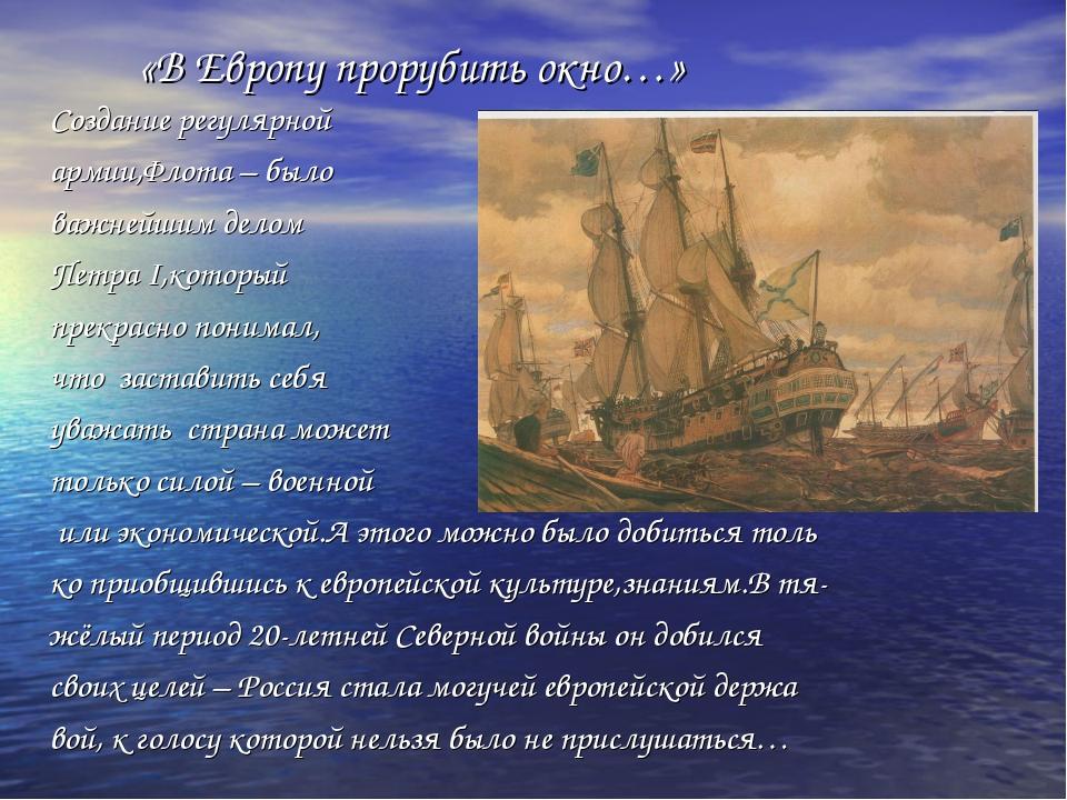 «В Европу прорубить окно…» Создание регулярной армии,Флота – было важнейшим...