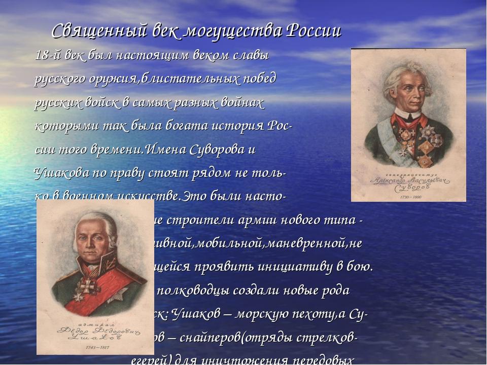 Священный век могущества России 18-й век был настоящим веком славы русского...