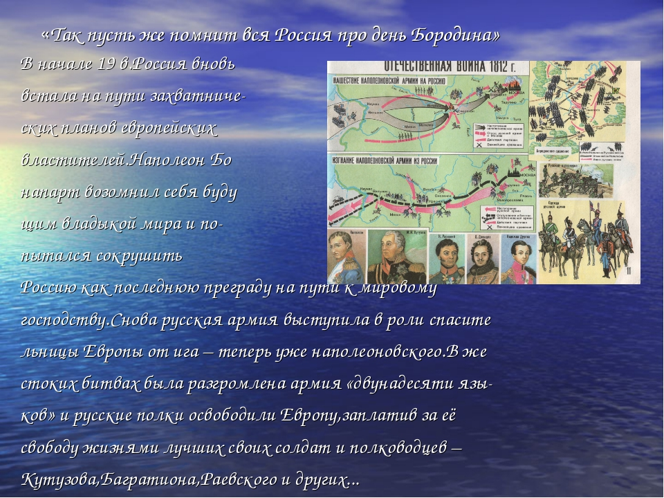 «Так пусть же помнит вся Россия про день Бородина» В начале 19 в.Россия вновь...