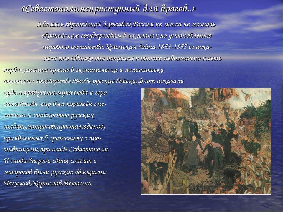 «Севастополь,неприступный для врагов..» Являясь европейской державой,Россия...