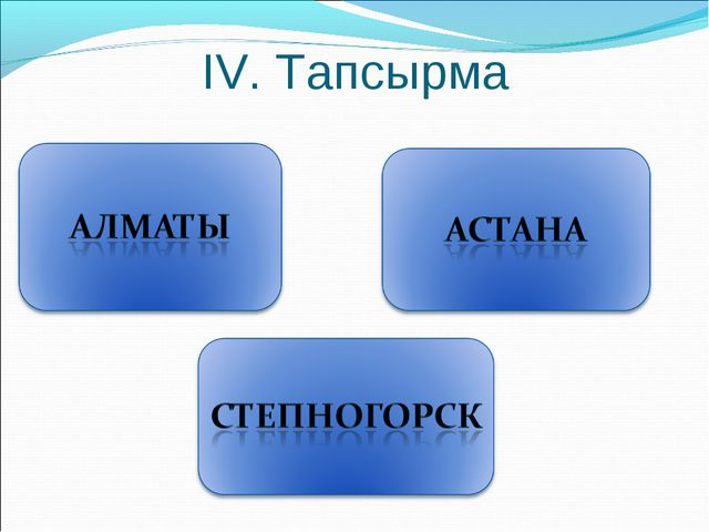 IV. Тапсырма