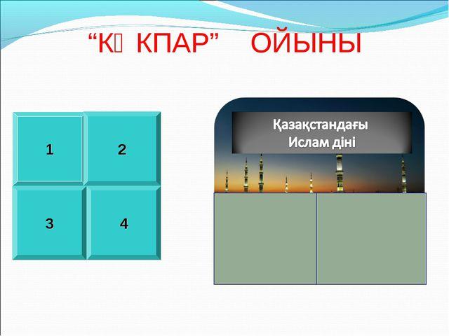 """""""КӨКПАР"""" ОЙЫНЫ 1 2 3 4"""