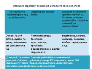 Напишите фрагмент сочинения, используя вводные слова Дмитрий Сергеевич Лихачё