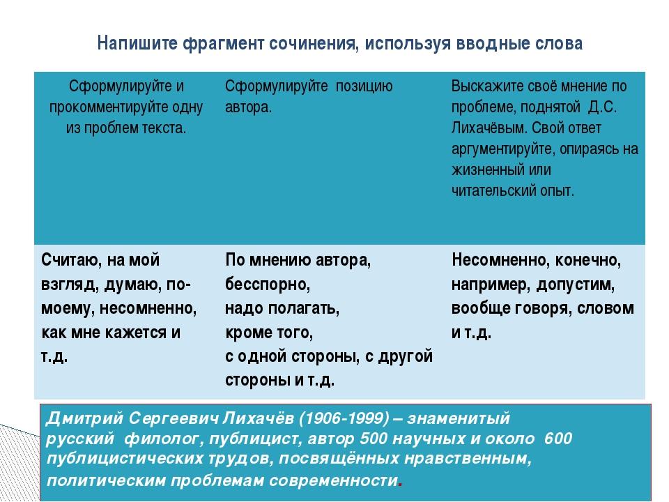 Напишите фрагмент сочинения, используя вводные слова Дмитрий Сергеевич Лихачё...