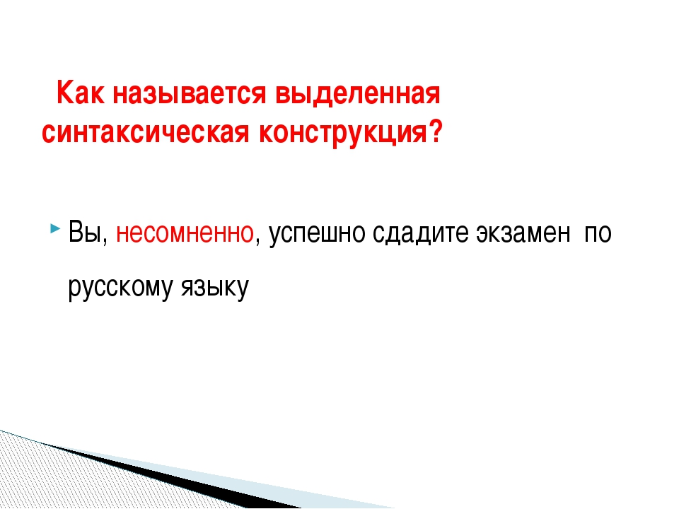 Вы, несомненно, успешно сдадите экзамен по русскому языку Как называется выд...
