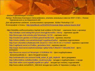 - Шаблон презентации «Осень» Автор: Федотова Виктория Александровна, учитель