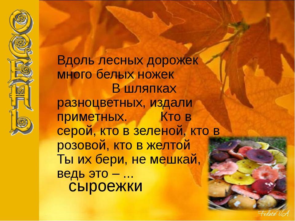 сыроежки Вдоль лесных дорожек много белых ножек В шляпках разноцветных, издал...