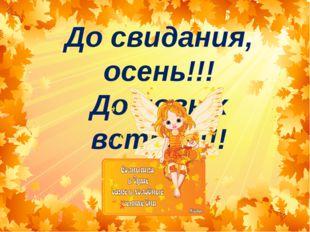 До свидания, осень!!! До новых встреч!!!