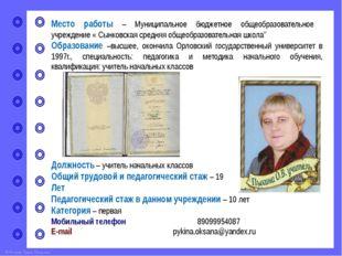 Систематичность внеурочной деятельности © Фокина Лидия Петровна
