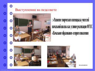 Эссе Выступления на педсовете © Фокина Лидия Петровна