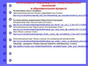 Использование технологий, обусловленных спецификой преподаваемого предмета (к