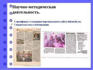 Сертификат о создании персонального сайта infourok.ru; Свидетельства о публик