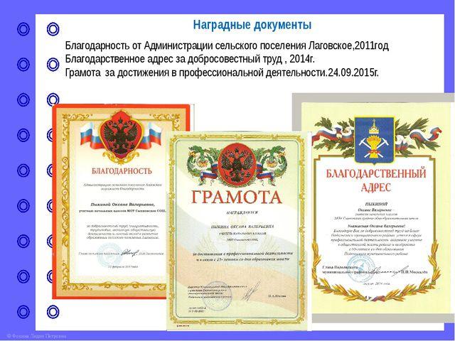 Наградные документы Благодарность от Администрации сельского поселения Лаговс...