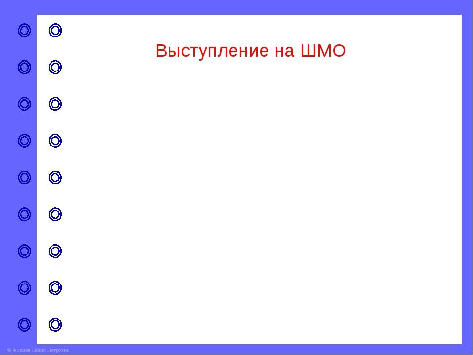 Выступление на ШМО © Фокина Лидия Петровна