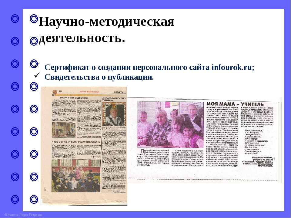 Сертификат о создании персонального сайта infourok.ru; Свидетельства о публик...