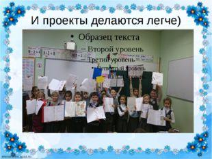 И проекты делаются легче)