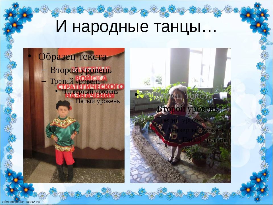 И народные танцы…