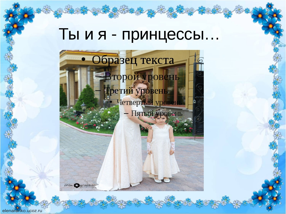 Ты и я - принцессы…