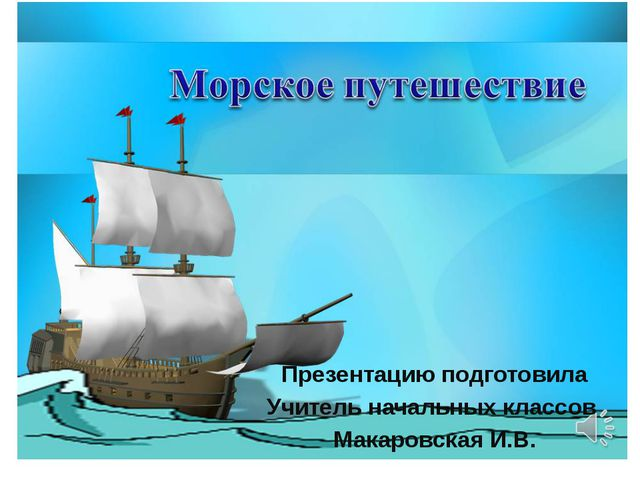 Презентацию подготовила Учитель начальных классов Макаровская И.В.