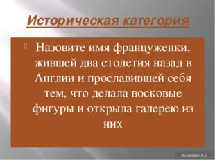 Литературная категория Назовите автора книг о Гарри Потере Мусияченко А.Е.