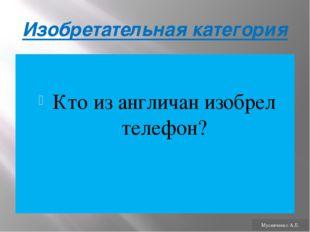 Посмотри и угадай Река Темза Мусияченко А.Е.