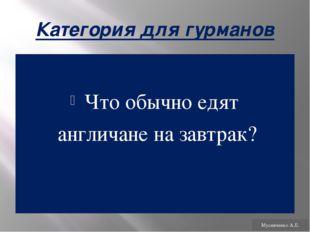 Британские знаменитости Мусияченко А.Е.