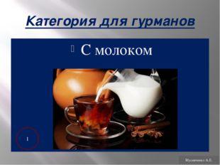 Искусствоведческая категория Волынка 1 Мусияченко А.Е.