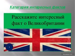 Искусствоведческая категория Родился Вильям Шекспир 1 Мусияченко А.Е.