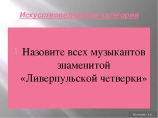 Конкурс капитанов Фунт стерлингов 1 Мусияченко А.Е.