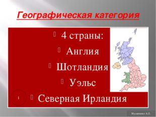 Историческая категория Что собой представляет килт? Мусияченко А.Е.