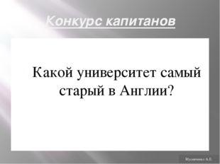 Британские знаменитости Чарли Чаплин 1 Мусияченко А.Е.