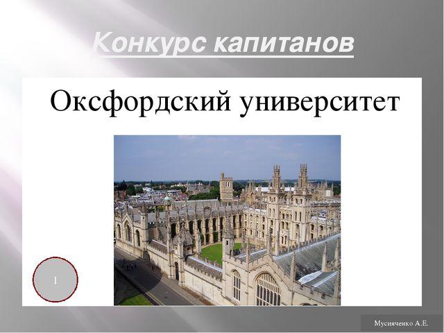 Посмотри и угадай Биг Бен 1 Мусияченко А.Е.