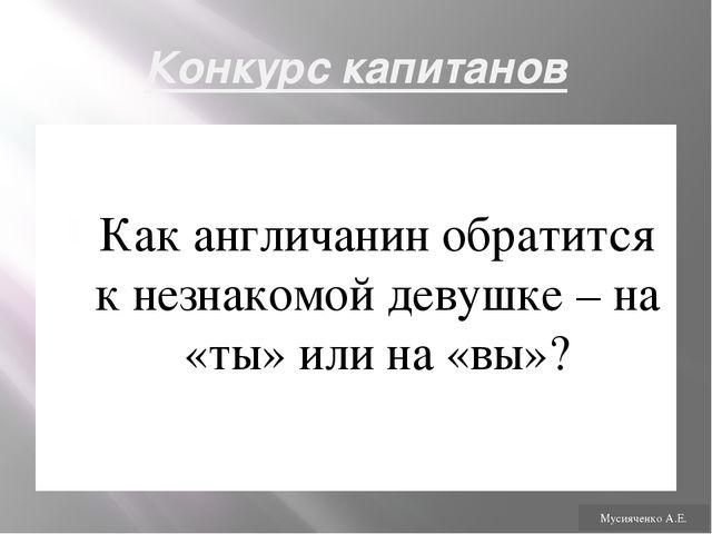 Посмотри и угадай Вестминстерское Аббатство 1 Мусияченко А.Е.
