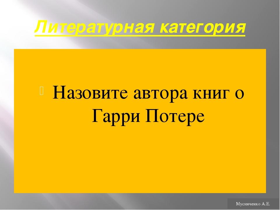 Искусствоведческая категория Назовите всех музыкантов знаменитой «Ливерпульск...