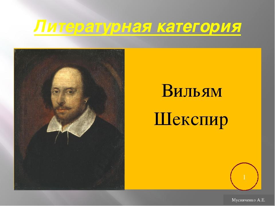 Категория для гурманов Назовите традиционное блюдо в Англии Мусияченко А.Е.