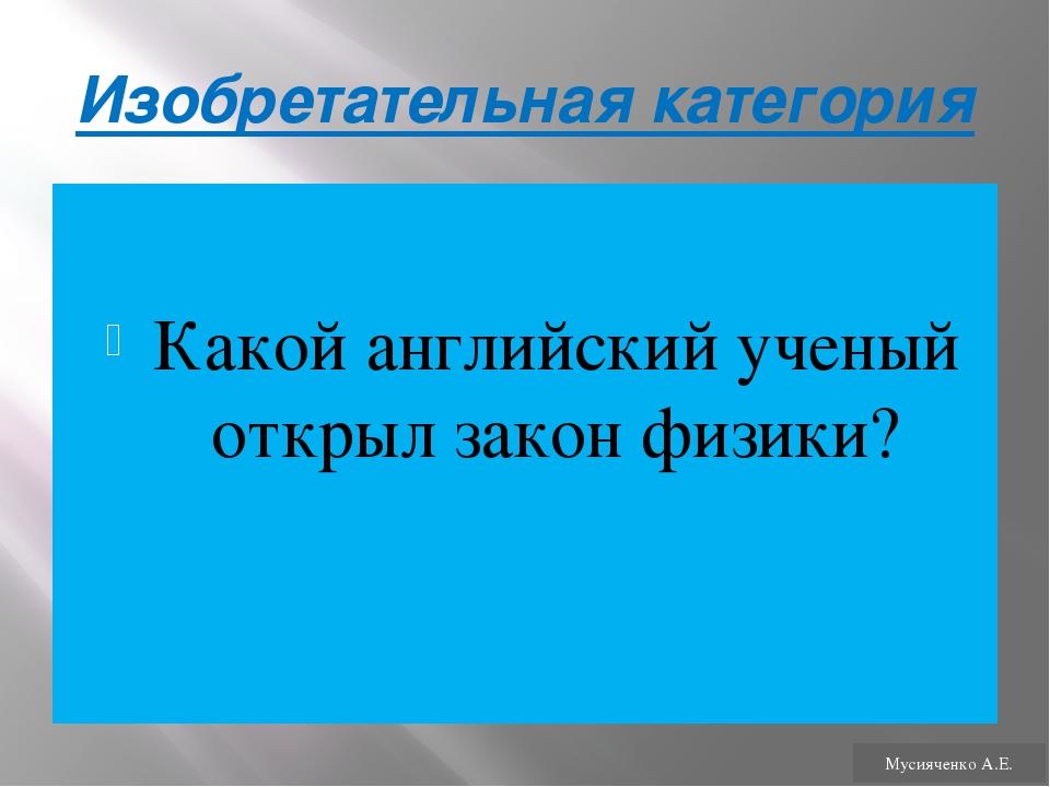 Посмотри и угадай Мусияченко А.Е.
