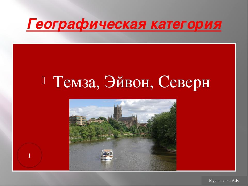 Географическая категория Назовите флористический символ Англии Мусияченко А.Е.