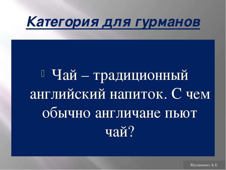 Категория для гурманов Рыба с картофелем 1 Мусияченко А.Е.