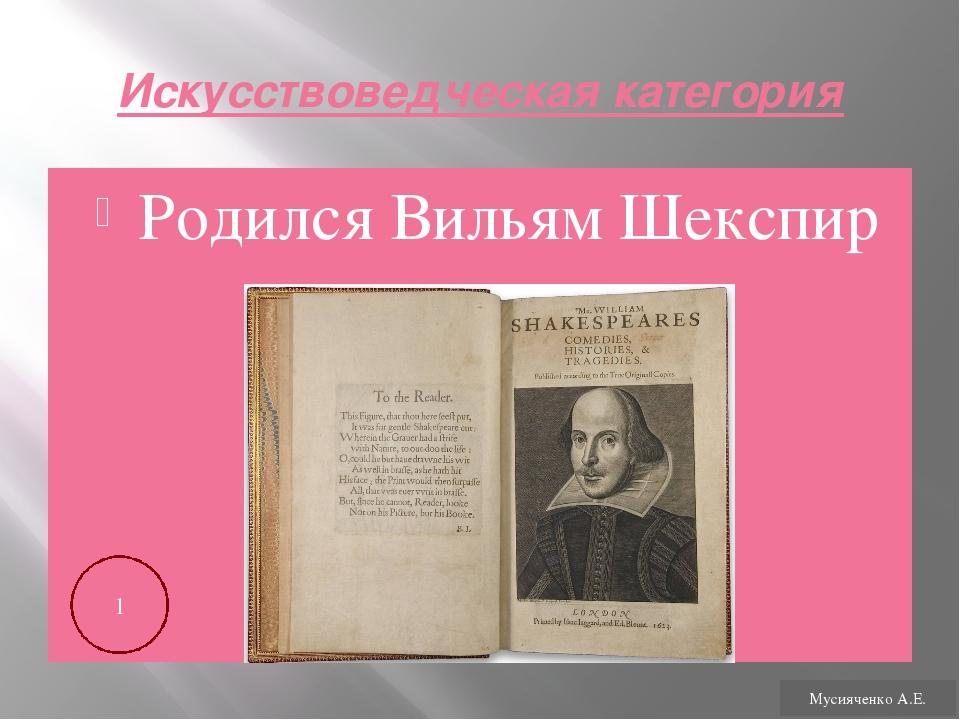 Британские знаменитости Эд Вествик 1 Мусияченко А.Е.