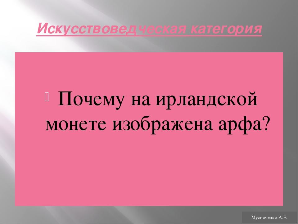Британские знаменитости Адель 1 Мусияченко А.Е.