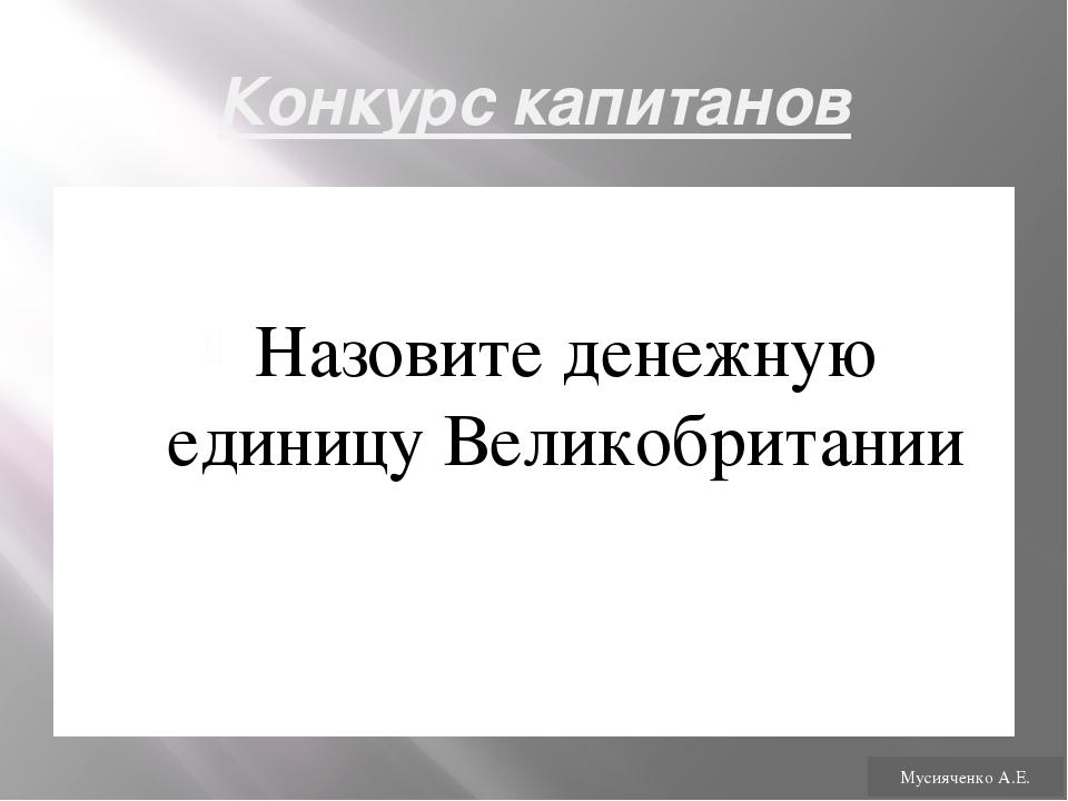 Посмотри и угадай Площадь Пикадилли 1 Мусияченко А.Е.