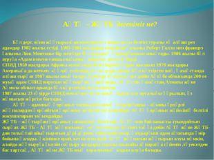 АҚТҚ – ЖҚТБ дегеніміз не? Бұл дерт, яғни жұқтырылған иммунитет тапшылығы бел