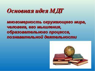 Основная идея МДТ многомерность окружающего мира, человека, его мышления, обр