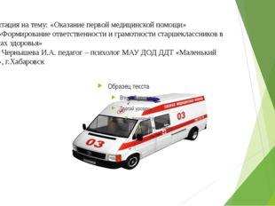 Презентация на тему: «Оказание первой медицинской помощи» Цель: «Формирование